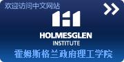 霍姆斯格兰TAFE学院中文网站